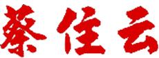 河南蔡住云健康产业有限公司-蔡住云品牌销售公司官方网站